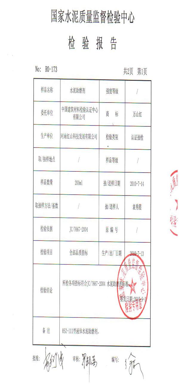 ctc检验报告2