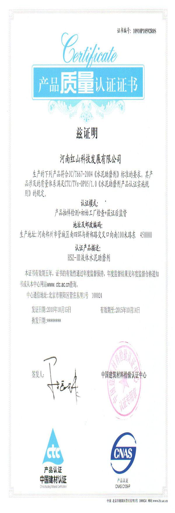 ctc证书